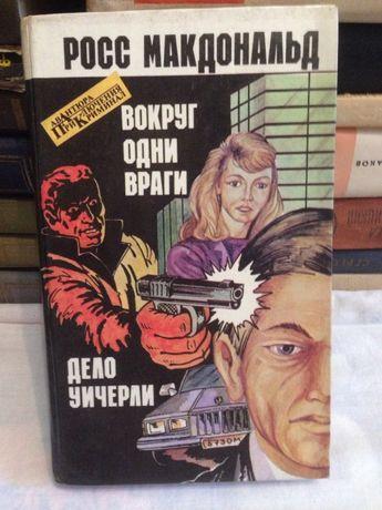 Росс Макдональд Вокруг одни враги. Дело Уичерли (сборник) 1993