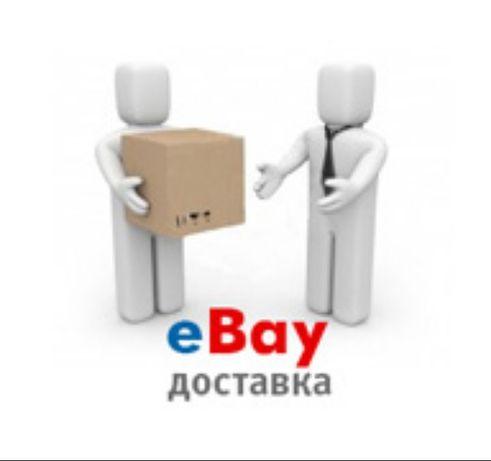 Доставка товаров с eBay, магаз. из Германии, Европы, грузоперевозки