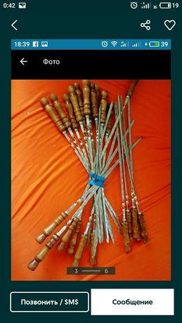шампура с деревянной лакированой ручкой