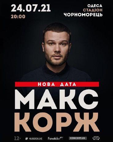 Макс Корж. Одесса. 24 июля 2021. Билет на сектор