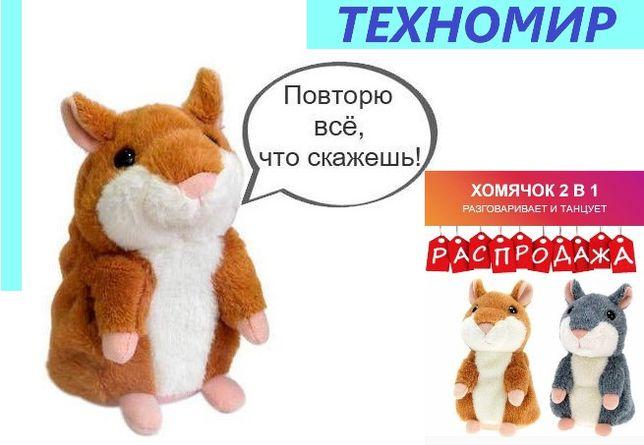 Новинка! Интерактивная игрушка Хомяк - говорящая игрушка повторяйка.