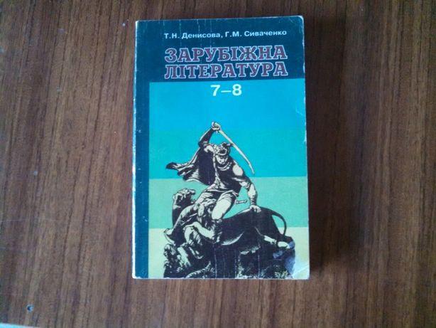 Зарубіжна література 7-8 класи Денисова Сиваченко