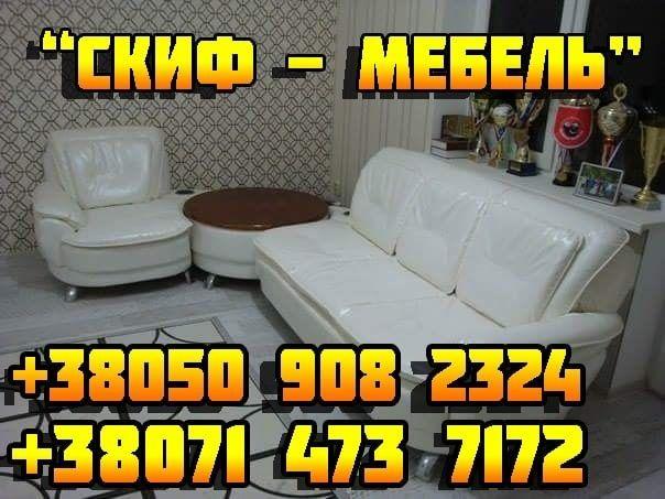 Перетяжка и ремонт мебели ( диванов, стульев, кресел..) Скиф-мебель.