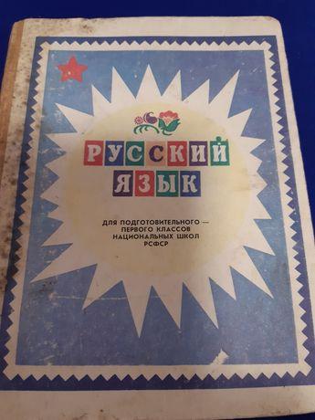 Книга Русский язык для подготовительного  1 класса национальных школ р