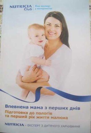 Книга для мам Nutricia
