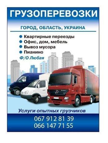 Грузоперевозки Квартирные переезды Грузовое такси Грузчики Попутный