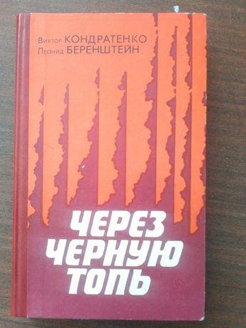 Книга о войне Через черную топь