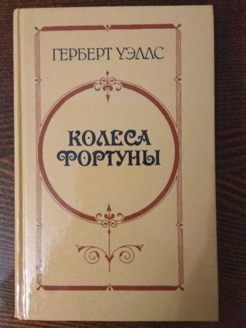 Продам книгу Герберт Уэллс Колеса фортуны