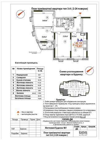 Квартира в ЖК Радужный, 3к - 74.63м2 м.Дарница!