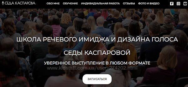 Седа Каспарова Голос может 2 0