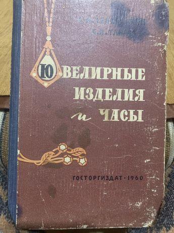 Книга Ювелирные изделия и часы