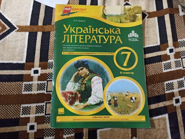 Продам тетради с заданиями по украинской литературе и языку