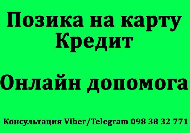 Займ, кредит, позика до 20 000 гривен.