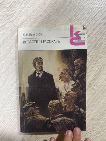 """Книга""""Повести и рассказы """""""