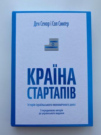 Книга Країна стартапів