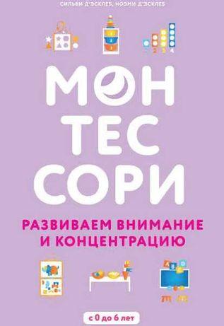 Монтессори Книги Сильви Д'эсклеб pdf