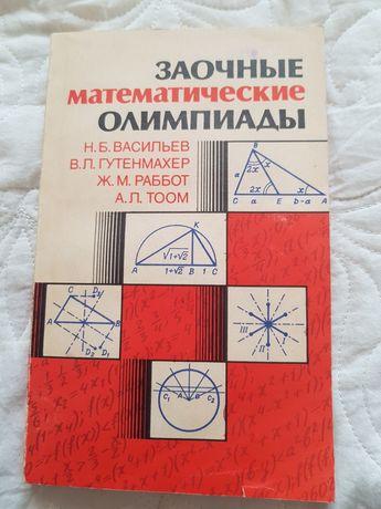 Книга: Заочеые математические олимпиады
