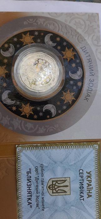2 гривны серебро рак близнецы Балаклея - изображение 1