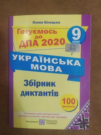 Продам книгу Подготовка к ДПА украинский язык