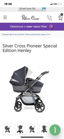 Продам детская коляска  Silver Cross Pioneer Special Edition Henley в