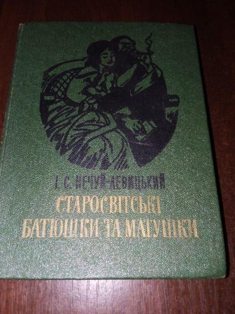 Нечуй-Левицький І.С. Старосвітські батюшки та матушки. 1985