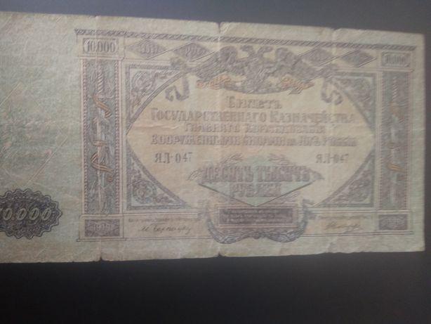 10000 тыс.рублей Государственного казначейства 1919г.