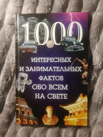 Книга 1000 фактов