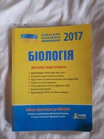 Експрес - підготовка до ЗНО 2017 з біології