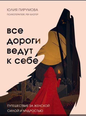 Юлия Пирумова Все дороги ведут к себе. Путешествие за женской силой