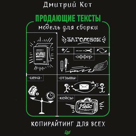 Книга Дмитрий Кот Продающие тексты