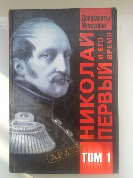 Николай Первый и его время. Т.1 Документы, письма, дневники, мемуары