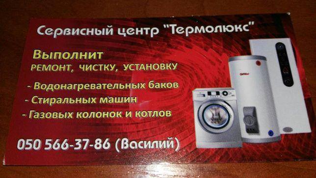 Ремонт бытовой техники,бойлеров стиральных машин