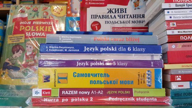Польский язык (полный курс)