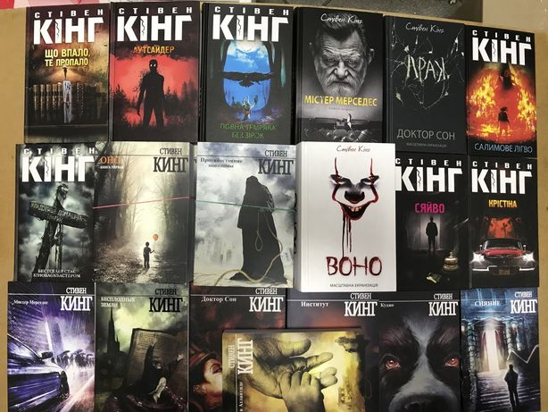 романы Стивена Кинга, цены в описании