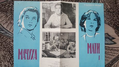 Poster Mother and stepmother 1965/ Мать и мачеха