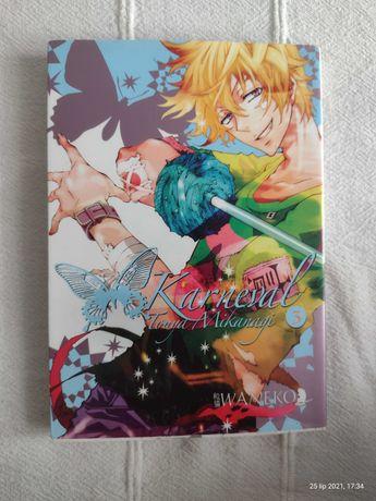 Karneval tom 3 | manga | mangi | komiks | książka