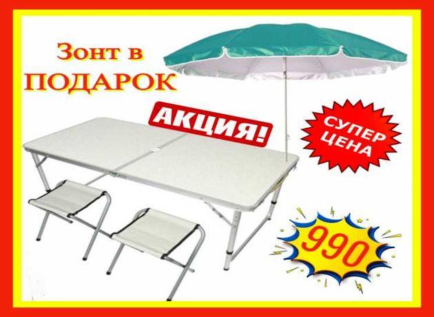 СУПЕР Раскладной стол для пикника дачи рыбалки столик + 4 стула и зонт