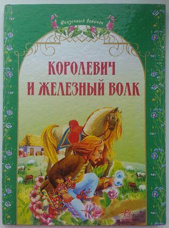 """Книга """"Королевич и железный волк"""" Украинские народные сказки"""