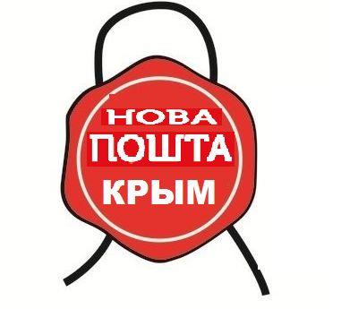 Экспресс доставка посылок в Крым. Передать посылку в Симферополь.