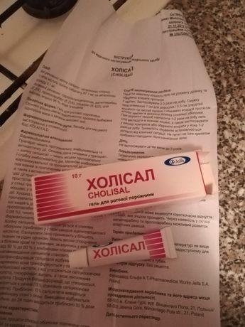 Холісал Холисал новый зубной гель 10г, до 10/2021
