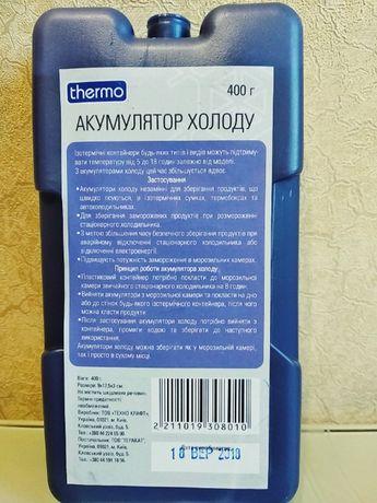 Аккумулятор холода 400 мл хладогенератор хладогент хладоген