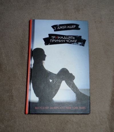"""Книга """"Тринадцять причин чому"""""""
