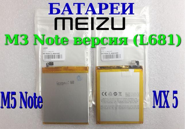 Аккумулятор батарея Meizu M3 Note/M3S/M5 Note/M5c/M5S/M6S/M6T