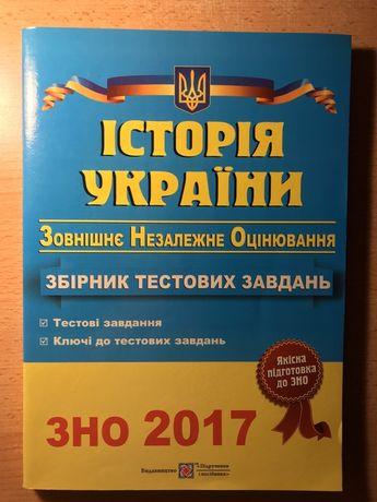 ЗНО Історія України збірник тестових завдань