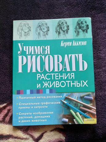 """Самоучитель по рисованию """"Учимся рисовать растения и животных"""""""