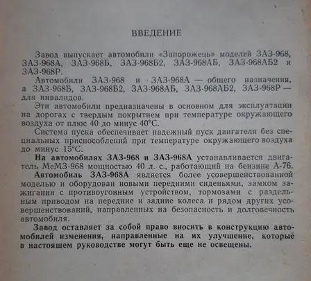Книга инструкция заз Запорожец 968М 968а 965 Киев - изображение 1
