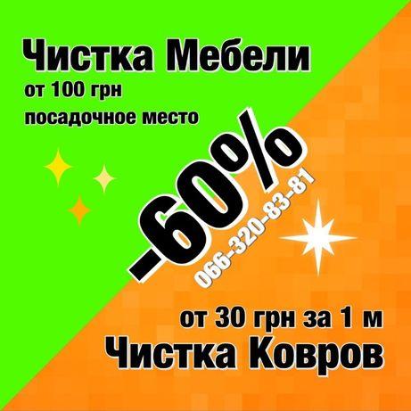 Чистка Ковра Химчистка Ковров Стирать Ковер Мебели Диванов Матраса Пуф