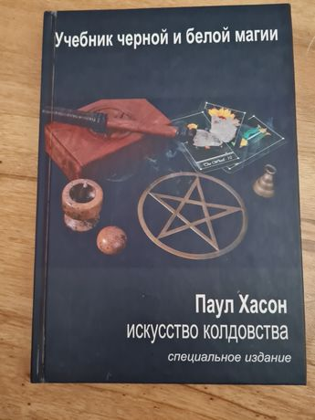 Продам книги оккультной тематики (магия)