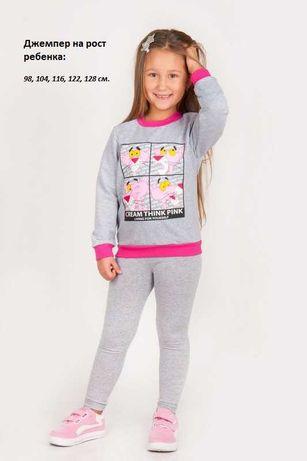 Джемпер на девочку на рост от 86 до 128 см.