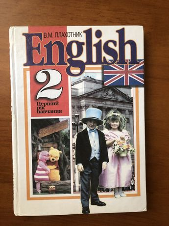 English 2 В. М. Плахотник